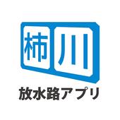 柿川放水路アプリ - 情報をいち早くお届け! icon