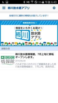 柿川放水路アプリ - 情報をいち早くお届け! poster
