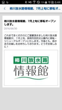柿川放水路アプリ - 情報をいち早くお届け! screenshot 1