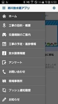 柿川放水路アプリ - 情報をいち早くお届け! screenshot 2