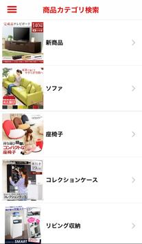 家具通販Excellentの家具・家電や雑貨で始める新生活! screenshot 1