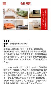 家具通販Excellentの家具・家電や雑貨で始める新生活! screenshot 2