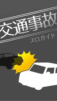 交通事故プロガイド poster