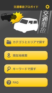交通事故プロガイド apk screenshot