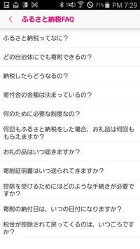 おすすめの特産品が探せる【ふるさと納税応援アプリ】 apk screenshot