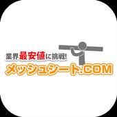 メッシュシート.COM icon