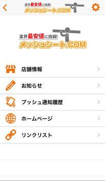 メッシュシート.COM poster