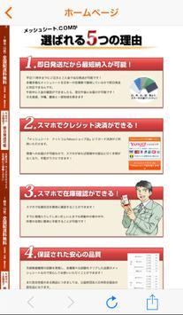 メッシュシート.COM apk screenshot