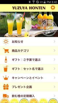 萩の夏みかんや柑橘のギフト通販&お取り寄せなら【柚子屋本店】 poster
