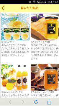 萩の夏みかんや柑橘のギフト通販&お取り寄せなら【柚子屋本店】 screenshot 2