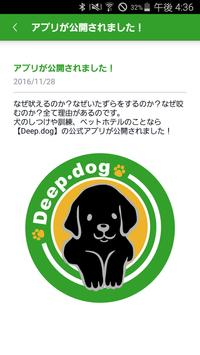 犬のしつけや訓練、ペットホテルのことなら Deep.dog screenshot 2