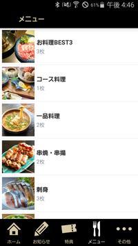 酒肴庵 梵亭 apk screenshot