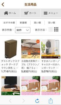 インテリアの事なら!家電や生活用品の通販 HappyLIFE screenshot 1