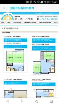 七尾市の賃貸検索。ウィークリーマンションなど ミッキーハウス apk screenshot