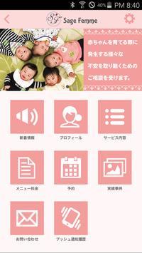 出産から育児まで。助産師による悩み相談 Sage Femme poster