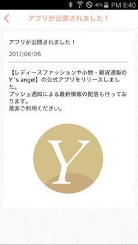 レディースファッションや小物・雑貨通販のY 's angel apk screenshot