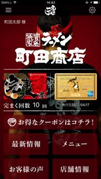 家系ラーメン公式「完まく」アプリ poster