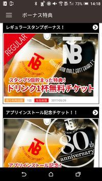 ニユートーキヨー|宴会にぴったりなビアホール&居酒屋 screenshot 2