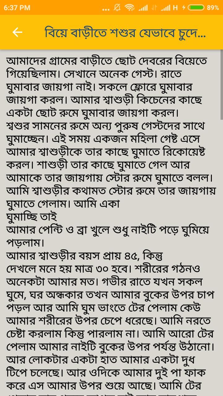 Bangla Choti bangla choti golpo chatri amar rosher hari for android - apk