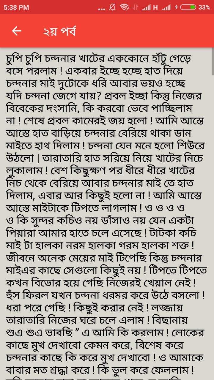 Bangla Choti bangla choti prothombar vabike chudlam for android - apk