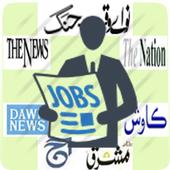Pakistani Job News icon