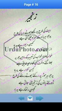 Urdu Poetry Amjad Islam Amjad apk screenshot