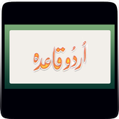 Urdu Qaida icon