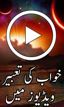 Khwab Ki Tabeer poster