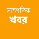 Smart Bangla News - All Bangla Newspaper icon