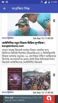 Smart Bangla News - All Bangla Newspaper apk screenshot