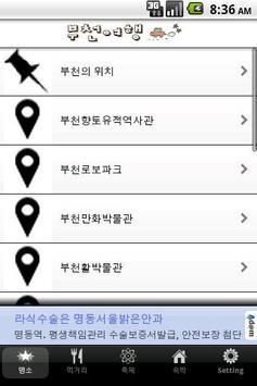 부천여행 apk screenshot