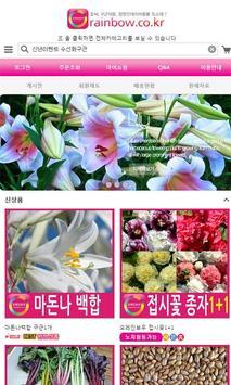 오레인보우-한국원예도소매 poster