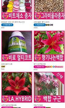 오레인보우-한국원예도소매 screenshot 1