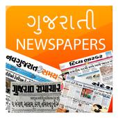 Gujarati Newspapers icon