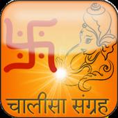 Chalisa Sangrah (Hindi) icon