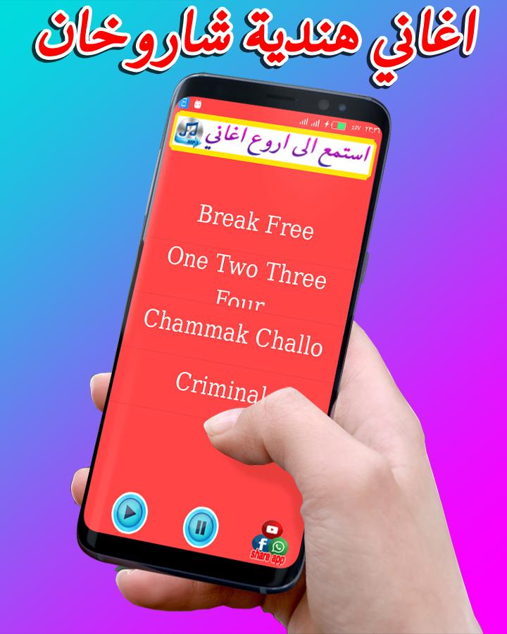CHAROKHAN TÉLÉCHARGER MUSIC GRATUIT HINDI