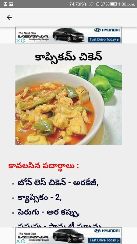 Telugu vantalu veg non veg recipes apk download free food telugu vantalu veg non veg recipes apk screenshot forumfinder Image collections
