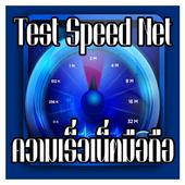 ทดสอบความเร็วเน็ตมือถือ icon