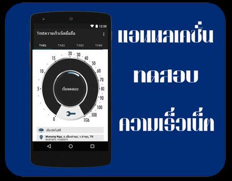ทดสอบความเร็วเน็ตมือถือ apk screenshot