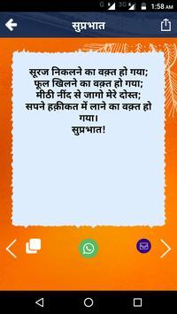 Hindi Picture Shayari -हिंदी शायरी जो दिल चीर देगी apk screenshot