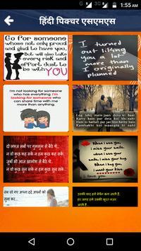 Hindi Picture Shayari -हिंदी शायरी जो दिल चीर देगी poster