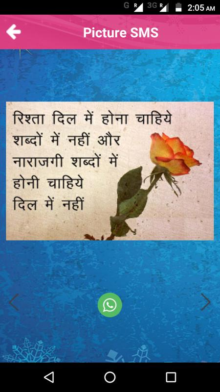 Love picture sms shayari 2018 love sms messages apk download love picture sms shayari 2018 love sms messages apk screenshot thecheapjerseys Gallery