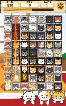 ねこあわせ screenshot 2