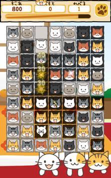 ねこあわせ screenshot 6