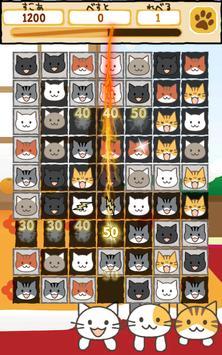 ねこあわせ screenshot 8