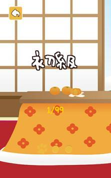 ねこあわせ screenshot 9