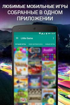 Little Game - Крутые игры poster