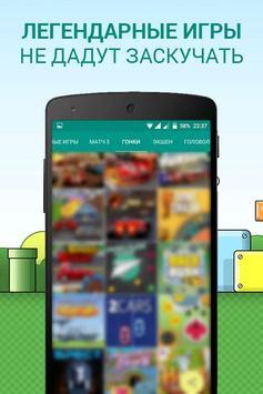 Little Game - Крутые игры screenshot 3