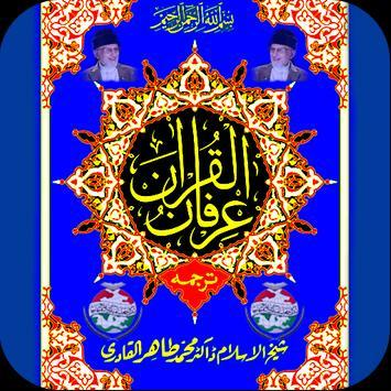 Irfan ul quran tahir ul qadri for android apk download.