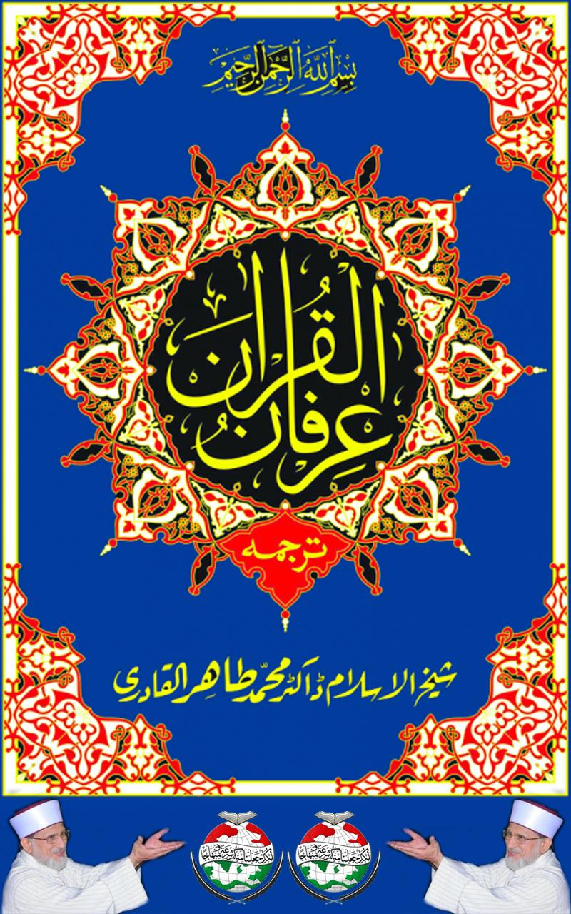 irfan ul quran with urdu translation mp3 free download